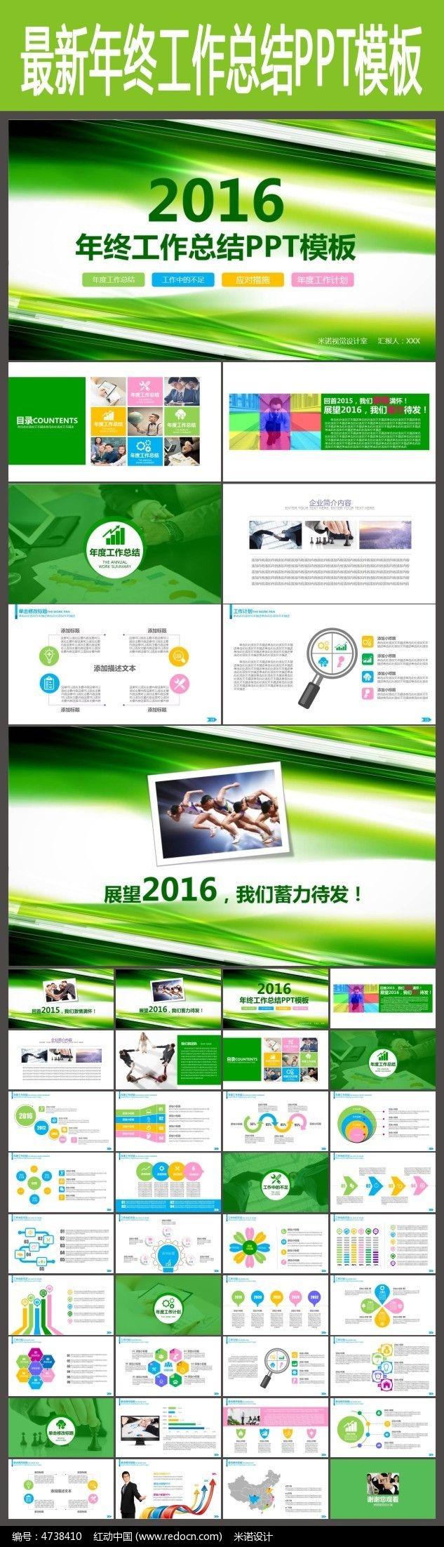 绿色简约年终工作报告总结ppt模板