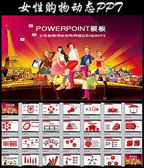 女性购物商铺宣传商业街招商宣传PPT模板
