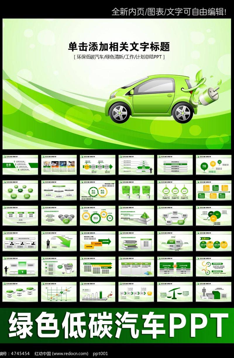标签:汽车 4S店 汽车维修 汽车销售 绿色出行 汽车保养 公益 绿色 环高清图片