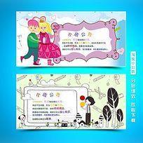 情侣公主手绘卡通淘宝公告