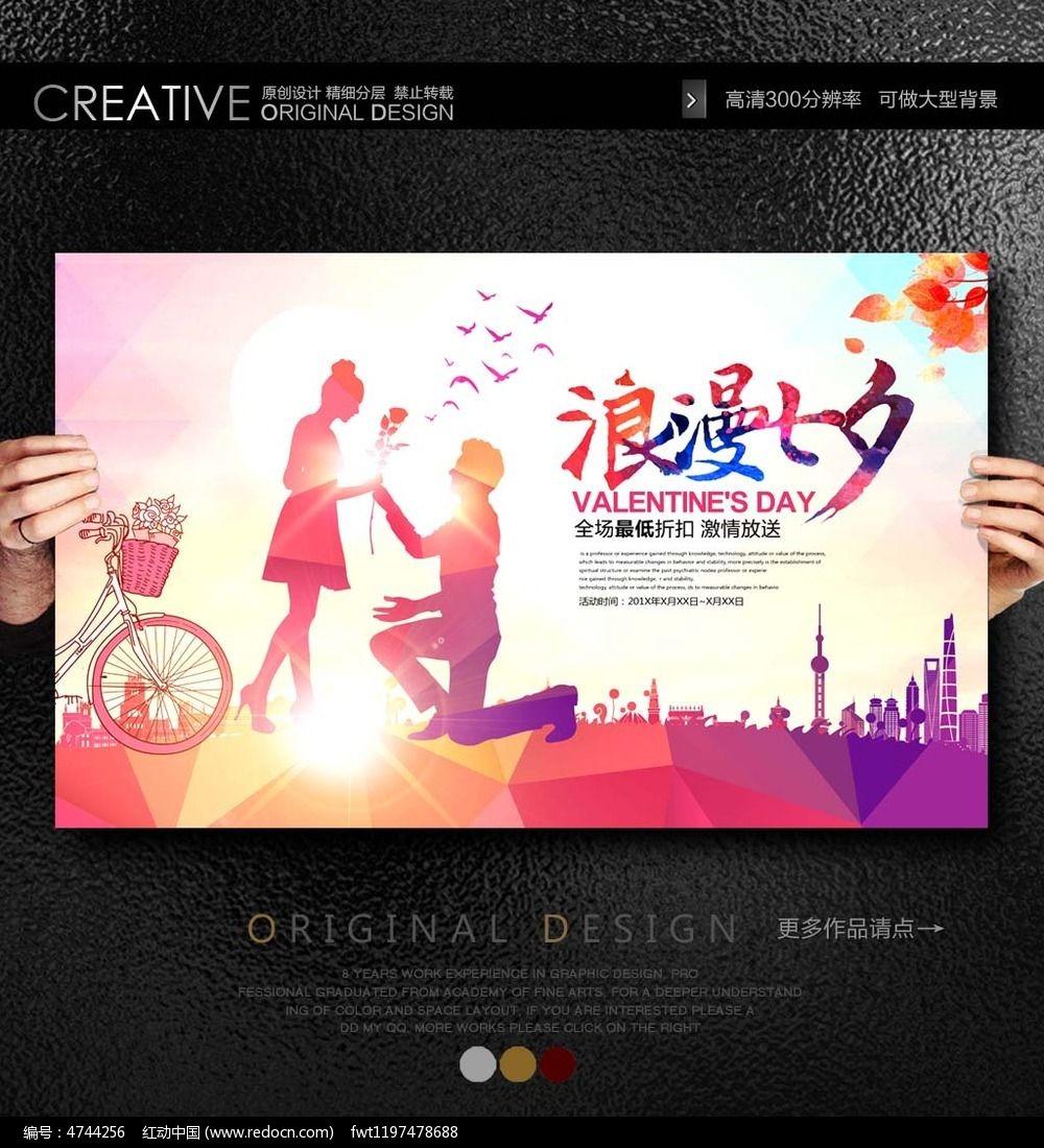 七夕婚庆宣传海报模板图片