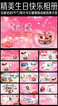 生日纪念册生日贺卡视频PPT模板