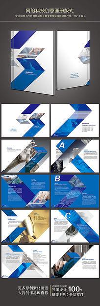 时尚网络科技画册版式