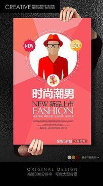 时尚新品男装促销海报模板