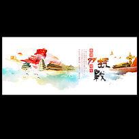 水墨风抗战胜利70周年海报设计
