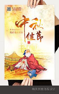 思念家乡传统中秋节海报设计