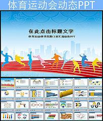 体育运动会竞赛比赛理论课件动态PPT模板