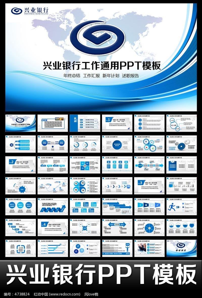 9款 兴业银行金融理财动态PPT模板