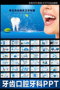 牙科牙医牙齿口腔健康卫生PPT幻灯片