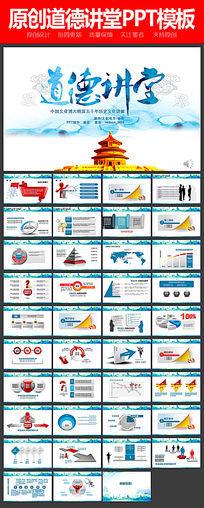 中国风道德讲堂课件PPT模板设计