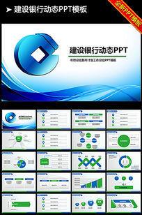 中国建设银行建行动态PPT模板金融