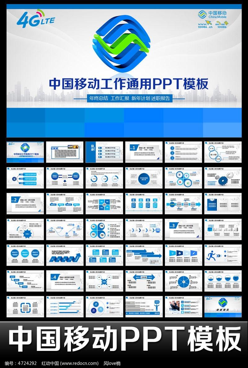 15款 中国移动通信4G网络PPT模板