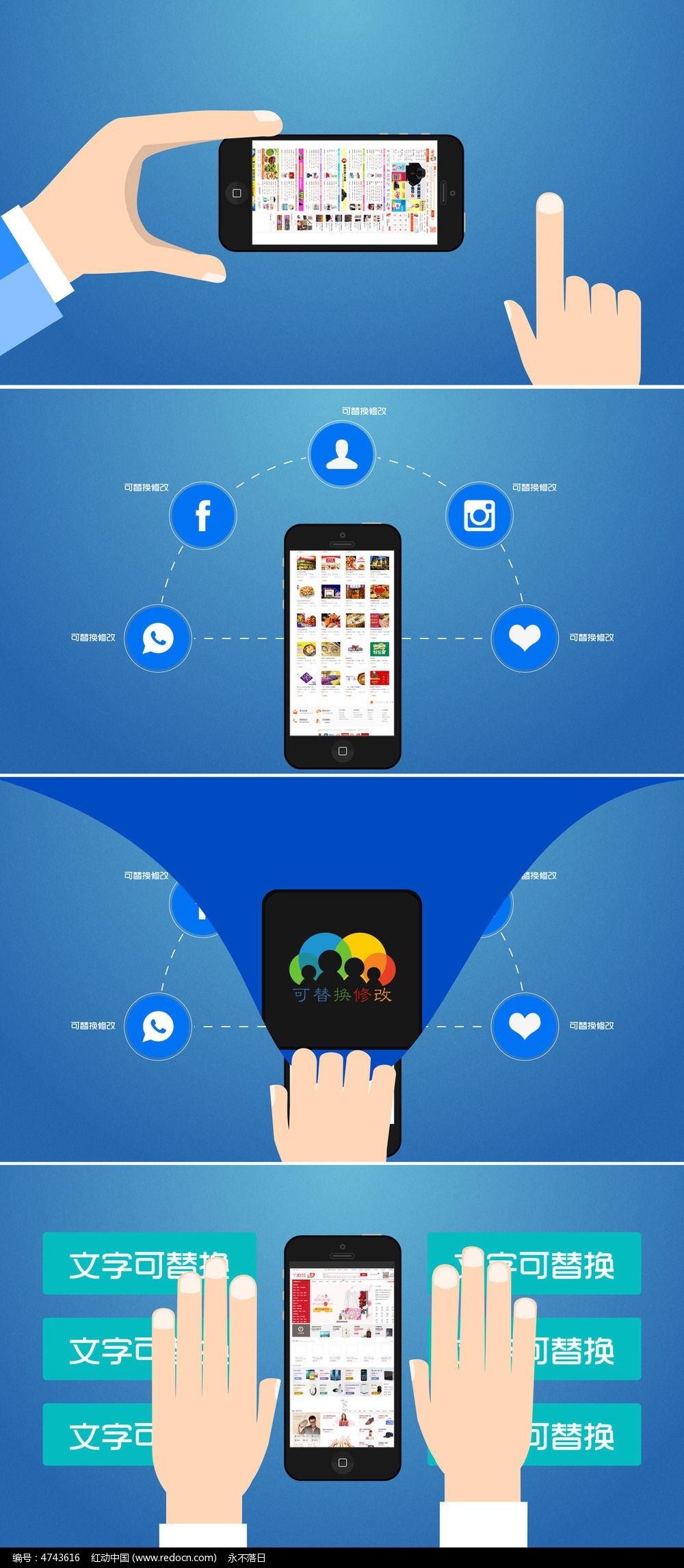 15款 app手机应用推广模板