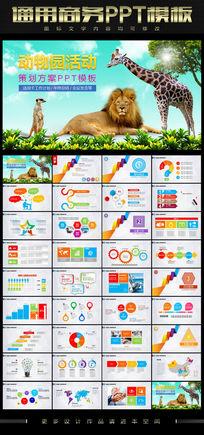 动物园活动总结ppt模板