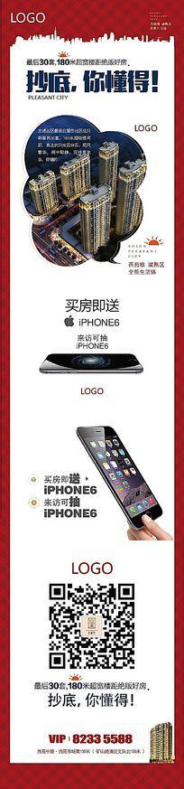 房地产促销送iphone微信活动页psd EPS