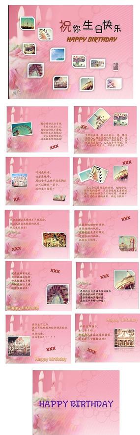 粉色生日PPT模板