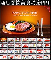 高档酒店美食西餐厅茶餐厅牛排PPT模板