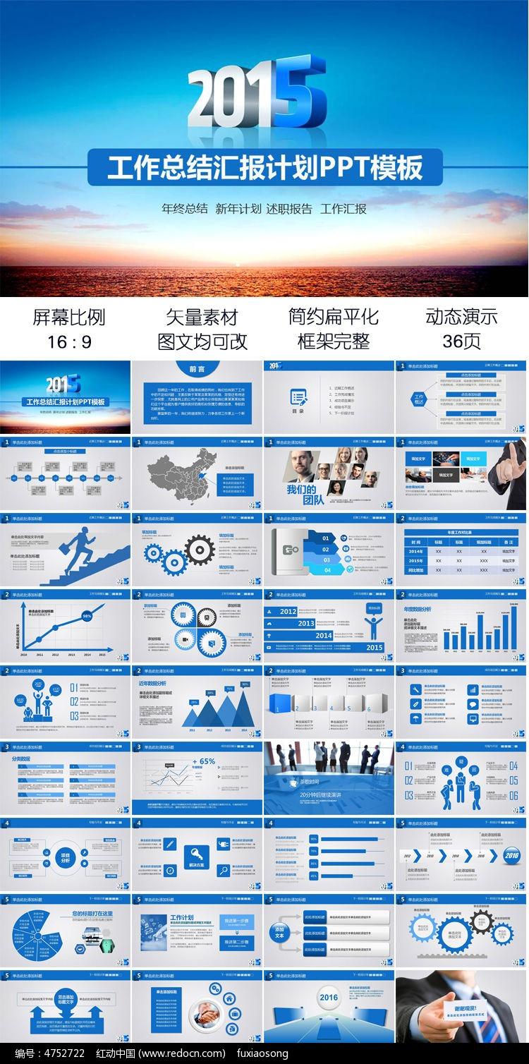 工作总结会议报告销售业绩汇报ppt动态模板