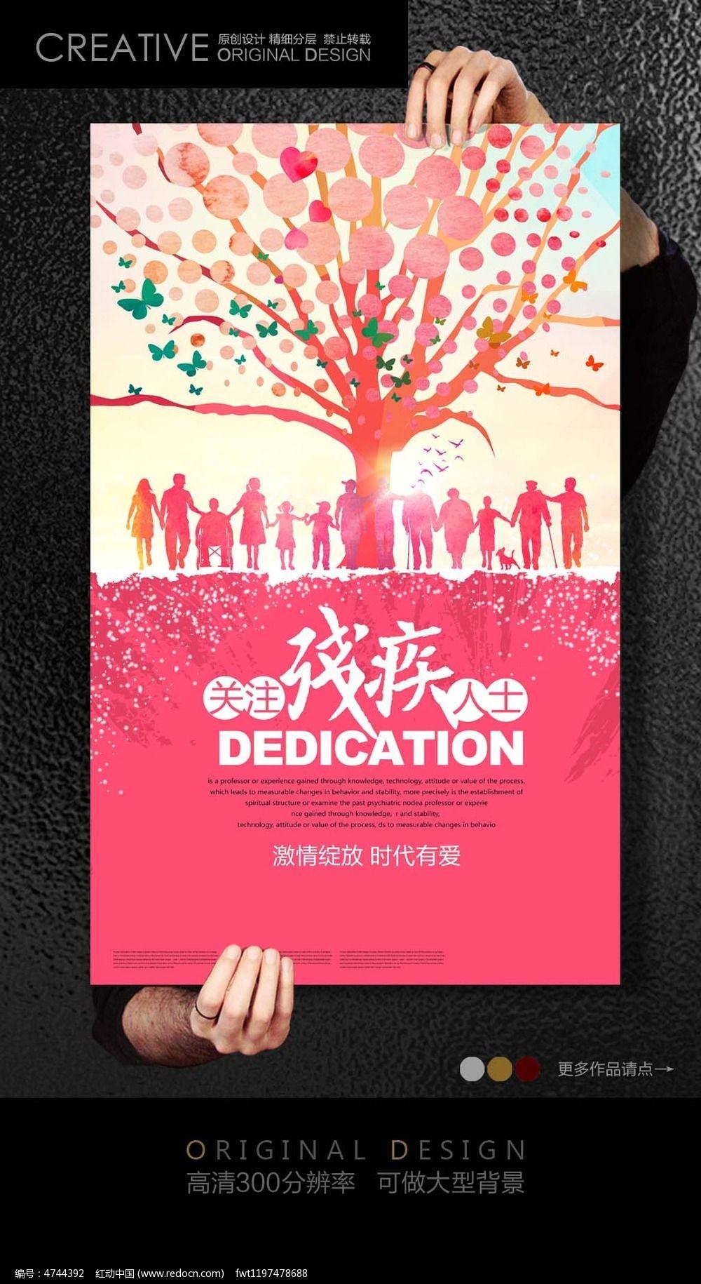 关爱残疾人宣传海报模板