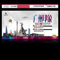 广州印象旅游宣传海报模板