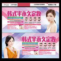韩式半永久定妆宣传海报设计