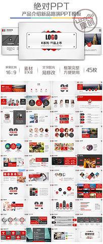 红色系列产品介绍新品上市ppt模板