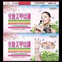 化妆美甲培训班招生海报设计