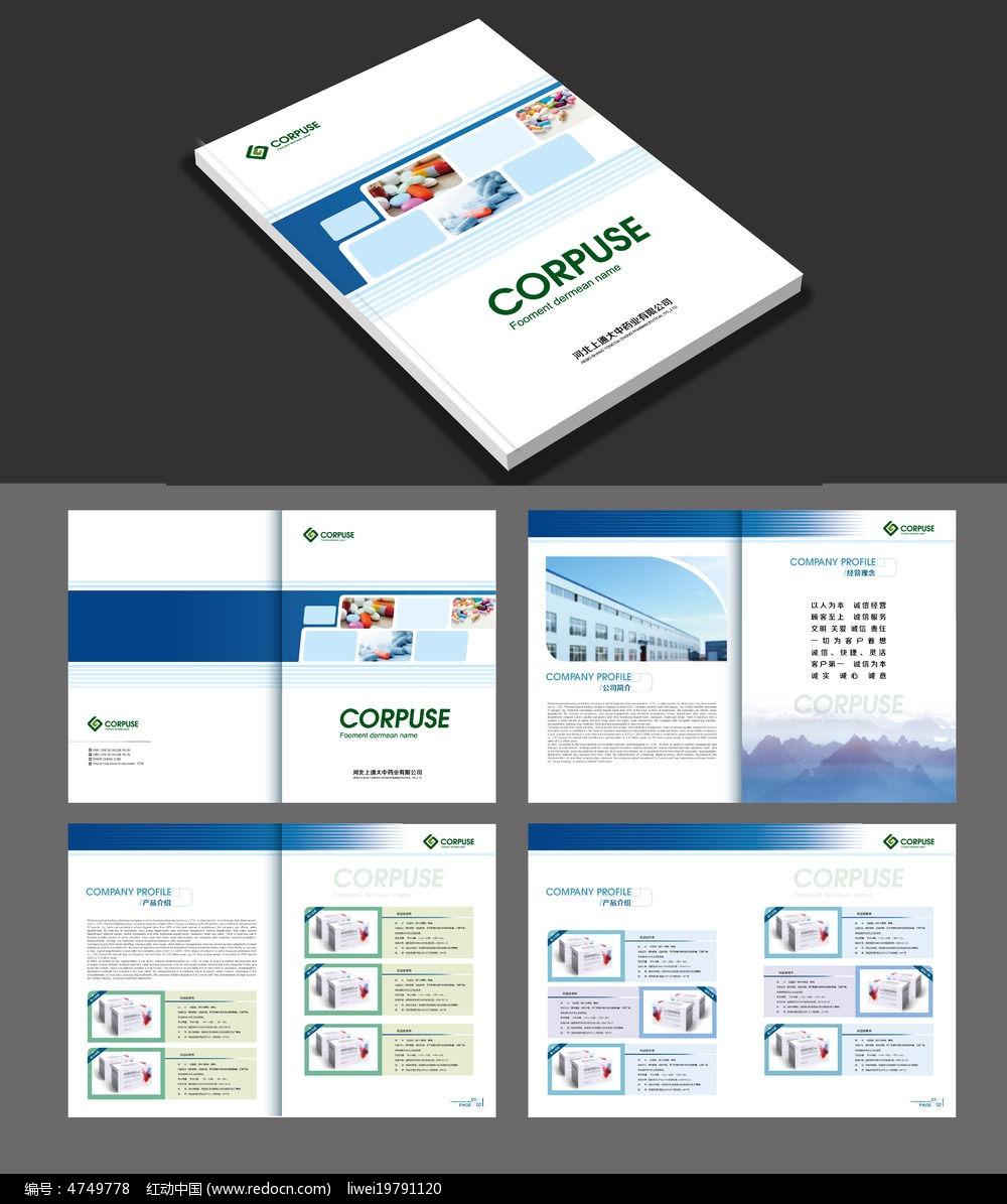 简约药品画册设计模板图片