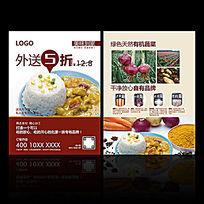 咖喱鸡肉饭快餐宣传单设计