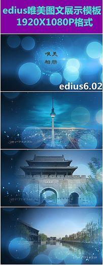 旅游相册模板宣传介绍片头edius视频素材