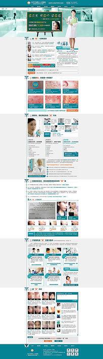 青春痘医疗专题网页设计