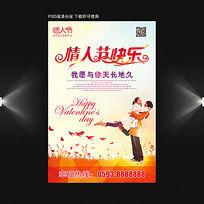 七夕情人节快乐海报设计