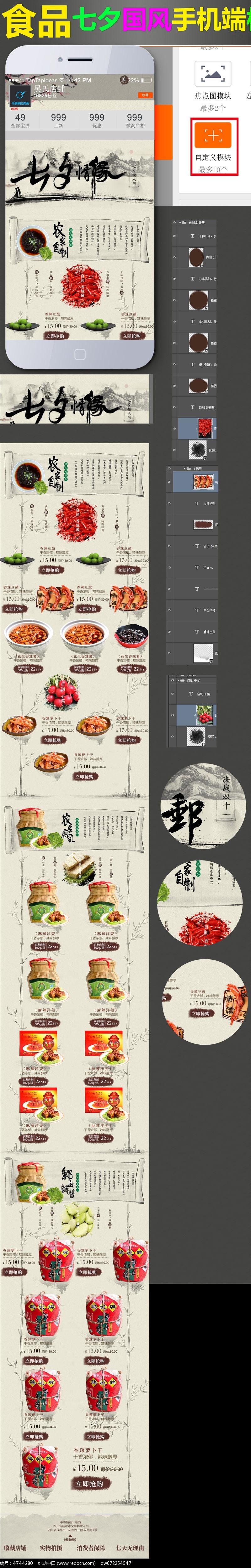 七夕食品中国风手机首页海报图片