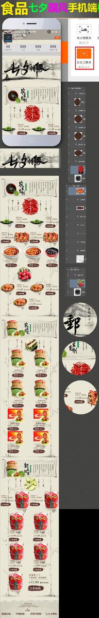 七夕食品中国风手机首页海报