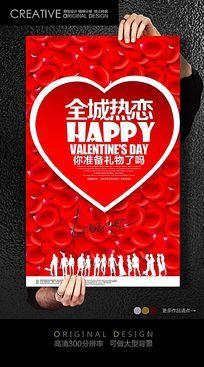 七夕珠宝宣传海报模板