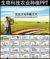 生物科技农业种植PPT模板