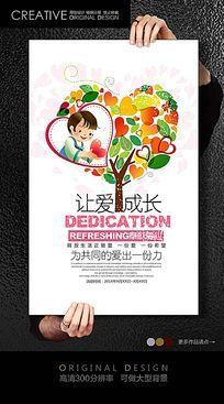爱心捐赠宣传海报图片 爱心捐赠宣传海报设计素材