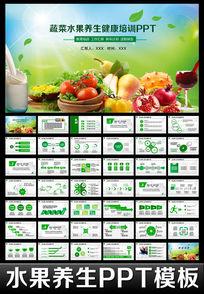 蔬菜水果健康饮食养生讲座ppt模板
