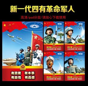 四有革命军人挂图设计