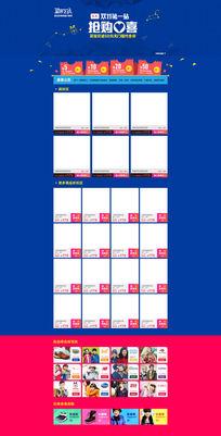 淘宝天猫蓝色双十一专题页模板