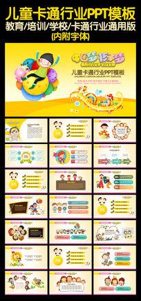 通用儿童教育培训卡通PPT模板