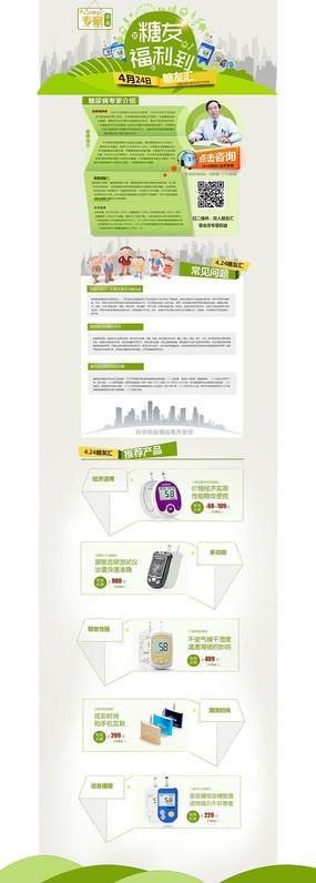 网页糖友汇活动宣传页面设计