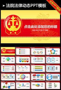 完整框架人民法院宪法日动态PPT模板