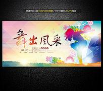 舞蹈商业演出海报设计