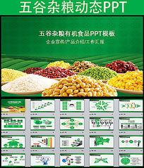五谷杂粮农业丰收有机食品PPT模板