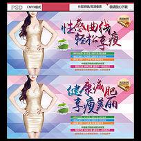 性感曲线轻松享瘦减肥海报设计