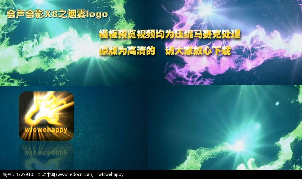 烟雾logo模板会声会影x8模板素材下载_片头片尾视频