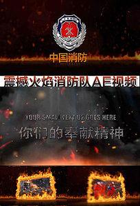震撼火焰消防员宣传视频ae模板