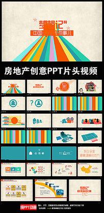 中国房地产创意宣传PPT广告视频