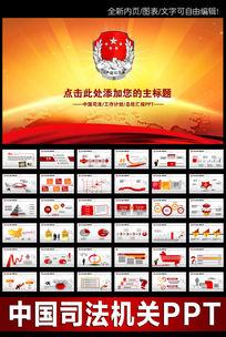 中国司法纪检监察司法局法律PPT